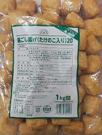 絹ごし揚げ(竹の子入り)1kg(50個)×8袋(袋980円税別) 業務用 ヤヨイ