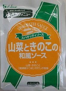 レトルト 山菜ときのこの和風ソース 145g×60個(個170円税別)業務用 ヤヨイ