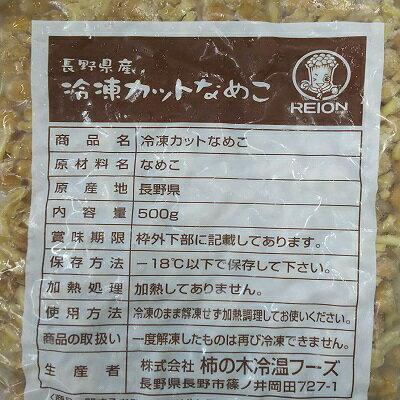 国産(長野県)冷凍カットなめこ 500g×20P(P780円税別)業務用 ヤヨイ