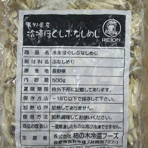 国産(長野県)冷凍ほぐしぶなしめじ 500g×18P(P780円税別))業務用 ヤヨイ