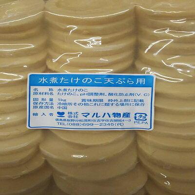 輪切り 天ぷら用 竹の子水煮 1kg(約40枚)×10p(P890円税別)業務用 ヤヨイ