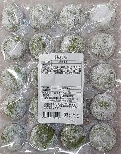 和菓子 よもぎだんご 20個(個約20g)×28P (P470円税別)業務用 ヤヨイ