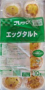 フレック エッグタルト 370g(10個)×24P(P730円税別)業務用 ヤヨイ