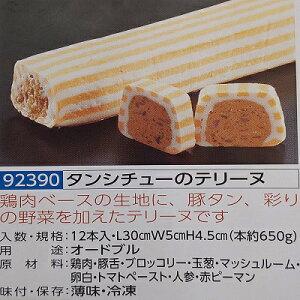 タンシチューのテリーヌ 1本(約650g)×12本(本1190円税別)(L30×W5×H4.5cm)冷凍 オードブル 業務用 ヤヨイ