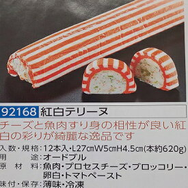 紅白テリーヌ 1本(約620g)×12本(本1860円税別)(L27×W5×H4.5cm)冷凍 オードブル ビストロ フレンチ業務用 ヤヨイ