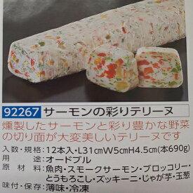サーモンの彩りテリーヌ 1本(約690g)×12本(本1690円税別)(L31×W5×H4.5cm)冷凍 オードブル ビストロ フレンチ 業務用 ヤヨイ