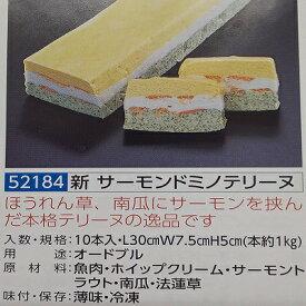 最高級 サーモンドミノテリーヌ 1本(約1000g)(L30×W7.5×H5cm)×10本(本5050円税別)冷凍 オードブル ビストロ フレンチ 業務用 ヤヨイ