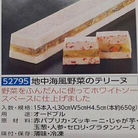 地中海風野菜のテリーヌ 約650g(L30×W5×H4.5cm)×15本(本1560円税別)冷凍 オードブル 業務用 ヤヨイ