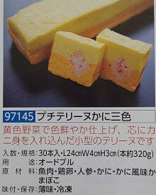 プチテリーヌかに三色 1本(約320g)(L24×W4×H3cm)×30本(本1020円税別)冷凍 オードブル 業務用 ヤヨイ