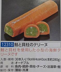 鮭と貝柱のテリーヌ 1本(約280g)(L19×W4×H3cm)×30本(本890円税別)冷凍 オードブル ビストロ 業務用 ヤヨイ