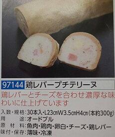 鶏レバープチテリーヌ 約300g(L23×W3.5×H4cm)×30本(本650円税別)業務用 ヤヨイ
