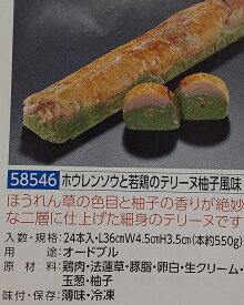 ほうれん草と若鶏のテリーヌ柚子風味 1本(約550g)(L36×W4.5×H3.5cm)業務用×24本(本1150円税別) ヤヨイ