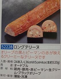 ロングテリーヌ 約520g(L36×W5×H4cm)×24本(本1100円税別)業務用 ヤヨイ