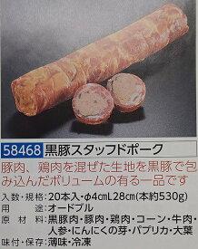黒豚スタッフドポーク 約530g(Φ4cm×L28cm)×20本(本1470円税別)業務用 ヤヨイ