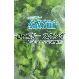 さぶーる 冷凍ブロッコリースタンダード 500g(30-50個)×40P(P320円税別) 業務用 ヤヨイ