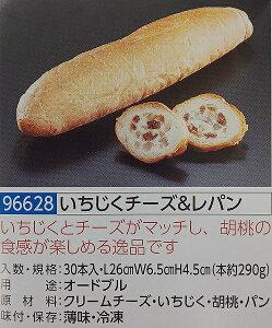 いちじくチーズ&レパン 約290g(L26×W6.5×H4.5cm)×30本(本1,230円税別)業務用 ヤヨイ