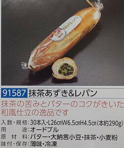 抹茶あずき&レパン 約280g(L26×W6.5×H4.5cm)×30本(本1280円税別)業務用 ヤヨイ