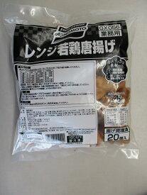 味の素 レンジ若鶏唐揚げ 540g(20個)×20p(P750円税別)業務用 レンジ用です ヤヨイ