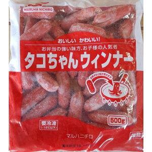 マルハニチロ 赤ウィンナー ( タコちゃんウインナー ) 500g×20P(P560円税別 )業務用 ヤヨイ
