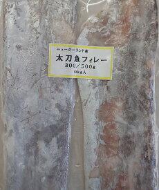 骨なし 太刀魚フィーレ10kg(kg1560円税別)枚300g〜500g 加熱用 業務用 ヤヨイ 国内加工