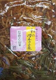 山菜 小鉢 なめこ山菜 1kg×15P(P1150円税別) 開封後そのままお召し上がり頂けます 業務用 ヤヨイ