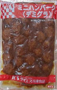 ミニハンバーグ( デミグラ )930g (固形量570g)×12P(P約30ケ入)(P780円税別) 業務用 大人気商品 激安 冷凍 ヤヨイ