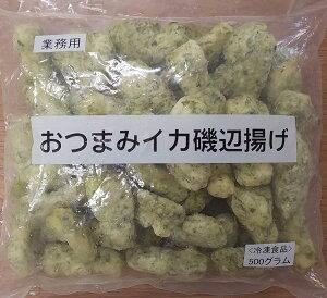 おつまみイカ磯辺揚げ 500g(約40ケ入り)×24P(P560円税別) 業務用 冷凍 ヤヨイ