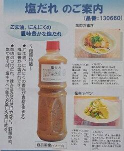 ヤマサ醤油 塩だれ 1L×12本(本510円税別) 業務用 激安 常温 業務用 ヤヨイ