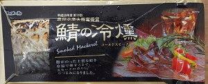 国産 さばの冷勲 60枚(枚約140×280×20mm)(枚420円税別)さば 燻製 鯖 フィーレ 業務用 ヤヨイ