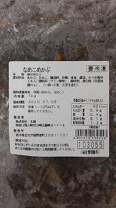 大人気 なめこめかぶ ( 味付け ) 1kg×10P(P990円税別) 業務用冷凍 ヤヨイ