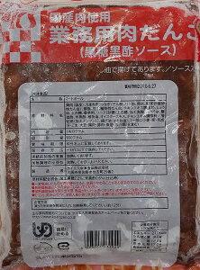 肉だんご ( 黒糖黒酢 ) 1kg(固形650g)×12P(P約50個)(P820円税別) 業務用 冷凍 ミートボール 肉だんご