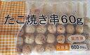 タコ焼き串 60g×200本(本50円税別) 業務用 たこ焼き串 冷凍  業務用 ヤヨイ