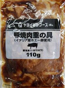 一人用 豚焼肉重の具 ( イタリア産ホエー豚使用 ) 110g×40P(P230円税別)業務用 冷凍  冷凍 ヤヨイ