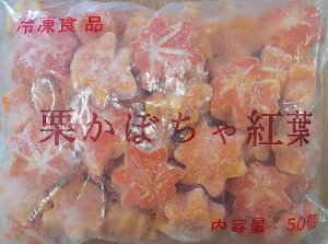 中国産 冷凍 栗 かぼちゃ ( 南瓜 ) 紅葉 50個×12P(P1050円税別) 煮物に最適です。大好評です。 栗南瓜 紅葉  業務用 ヤヨイ