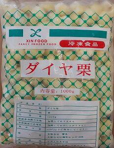 中国産 ダイヤ栗 ( 冷凍ムキ栗 ) Sサイズ 1kg ( 約180粒 )X10P(P1280円税別) 業務用 加熱してお召し上がり頂けます  業務用 ヤヨイ