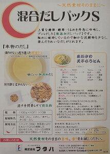 混合だし パック S 1kg(100gX10P)×10P(kg2140円税別) 無添加 業務用 フタバ ヤヨイ