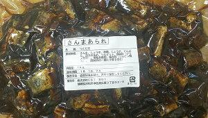 佃煮 さんまのつくだ煮(さんまあられ)1kg(約95個)×14P(P1560円税別)常温 業務用  ヤヨイ