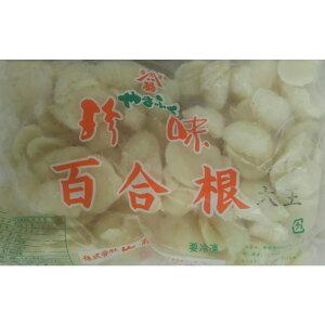 国産(北海道産) 冷凍さばき百合根(特大)1kgx10袋(袋2550円税別)業務用 ヤヨイ