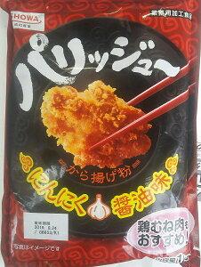 昭和 パリッジュ〜唐揚げ粉 1kg×20p(P494円税別)業務用 ヤヨイ