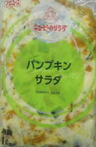 QP パンプキンサラダ(かぼちゃ) 1kgx6P(P1020円税別) 業務用 ヤヨイ キューピー