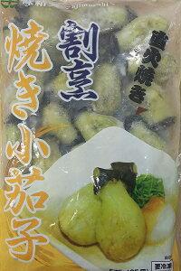 ベストセラー 割烹 焼き小なす(ヒスイ)575g(25個)×20P(P590円税別)業務用  ヤヨイ