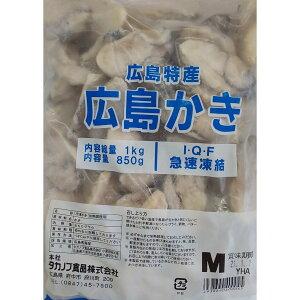 広島産 冷凍 牡蠣 かき (M)1kg(45-54粒)×10袋(袋1690円税別)業務用 ヤヨイ