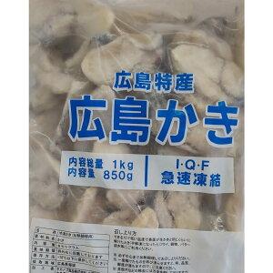 広島産 冷凍牡蠣かき(2L)1kg×10袋(袋1690円税別) 業務用 ヤヨイ
