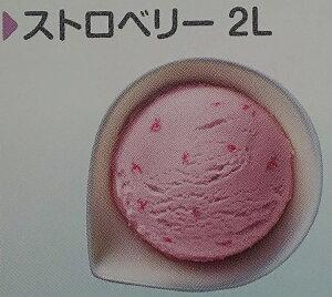 ロッテアイス ストロベリー 2L×8P(P1400円) 冷凍 業務用 アイスクリーム ロッテアイシス