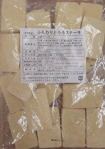 ふんわりとろろステーキ 豆腐ステーキ 1kg( 50g×20個 )×10P(P1430円税別) 業務用 ヤヨイ 冷凍