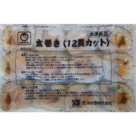 冷凍 太巻き 12貫カット(P336g)×24P(P670円税別)国産うるち米使用  業務用  ヤヨイ