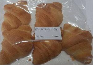 冷凍 DB クロワッサン / 冷凍 焼成パン 160個(個19g)(個55円税別) 業務用 ヤヨイ