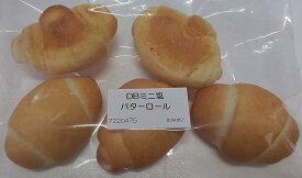 冷凍 DB ミニ 塩 バターロール 240個(個56円税別) 業務用 ヤヨイ