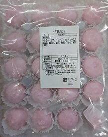 冷凍和菓子 国産 ミニ くず餅 ( ぶどう ) 20個 ( 個約20g )×28P (P510円税別) 業務用 ヤヨイ