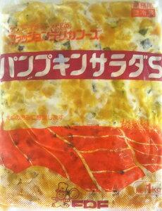 ケンコー パンプキンサラダS(かぼちゃ) 1kg12P(P871円税別) 業務用 ヤヨイ キューピー